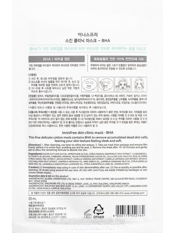 Innisfree Skin Clinic Mask BHA - hámlasztó BHA arcmaszk termék adatlap