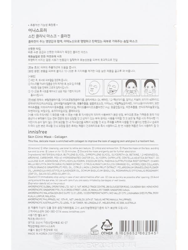 Innisfree Skin Clinic Mask Collagen - feszesítő kollagén arcmaszk termék adatlap