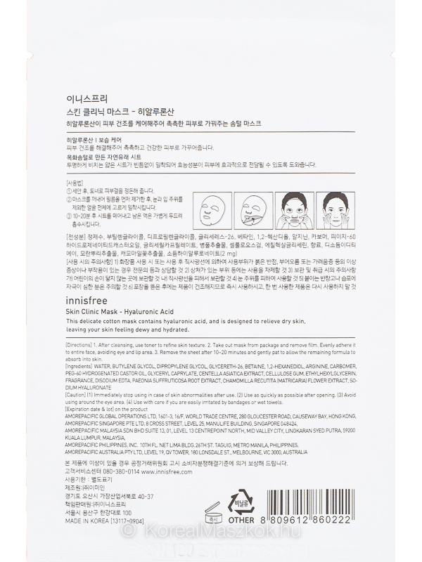 Innisfree Skin Clinic Mask Hyaluronic Acid - hialuronsavas hidratáló arcmaszk termék adatlap