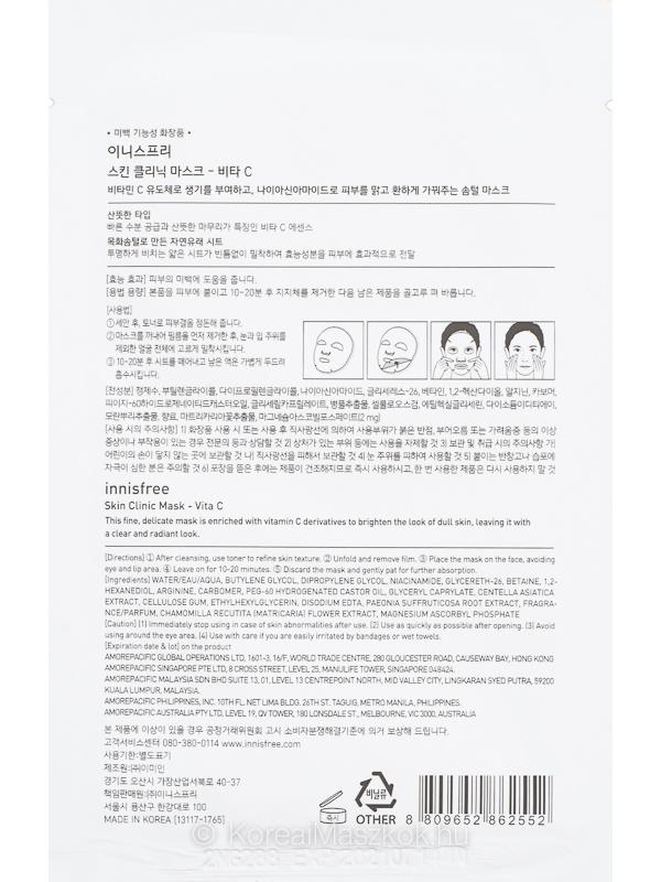 Innisfree Skin Clinic Mask Vita C - C-vitaminos ragyogást adó arcmaszk termék adatlap