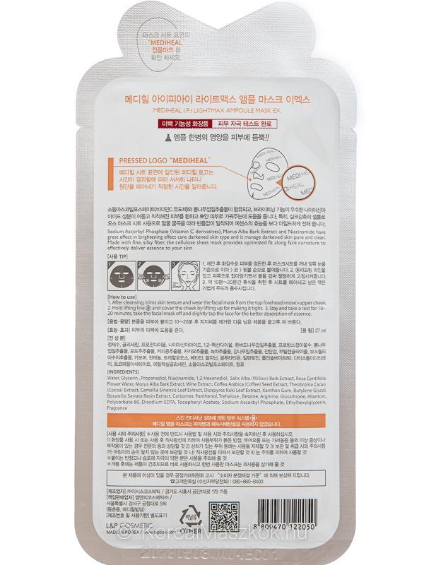 Mediheal bőrvilágosító fátyolmaszk
