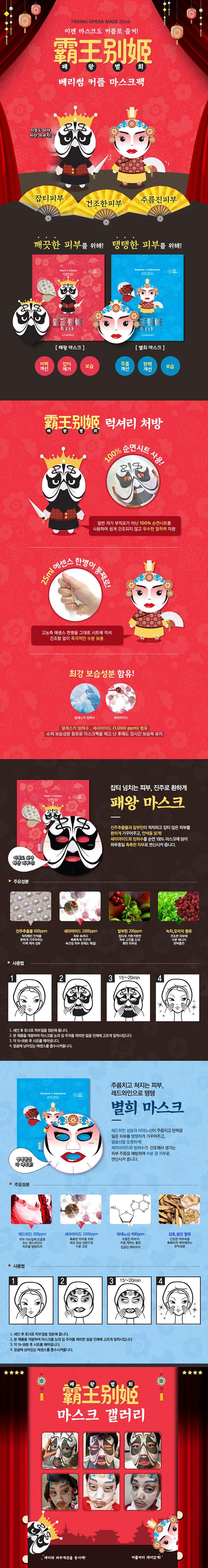Berrisom pekingi opera maszkok