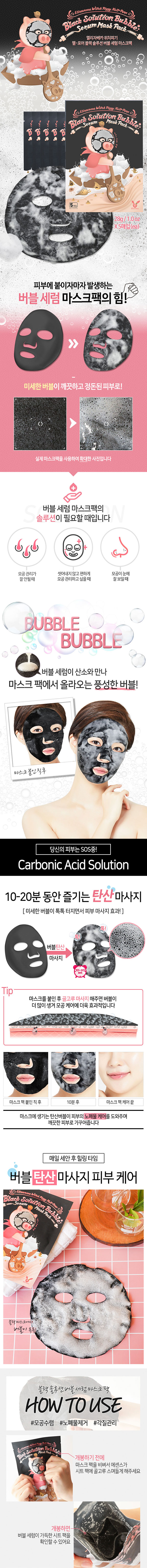 Elizavecca Witch Piggy Hell-Pore Black Solution  Bubble Serum Mask Pack